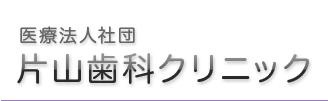 医療法人社団 片山歯科クリニック